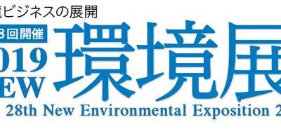 2019NEW環境展に出展いたします